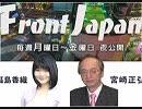 【Front Japan 桜】過激化?終わらない香港デモ / トンガ王国で何が起きているか[桜R1/7/23]