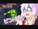 【7 Days To Die】撲殺天使ゆかりは闇へ堕ちる。α17.4(b4) #4【Darkness Falls MOD】