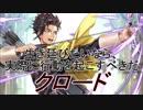 【FEヒーローズ】ファイアーエムブレム風花雪月 - 野望の寵児 クロード特集