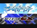 幻走スカイドリフト fusion F-ZERO GX Part1