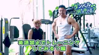 『ダンベル何キロ持てる?』特別トレーニング動画#5〜英語禁止でトレーニングしてみる?編〜