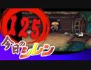 第76位:卍【実況】今日のシレン【TMTA】125_リハビリ