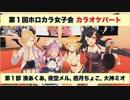 【第1部】ホロライブカラオケ女子会:湊あくあ, 夜空メル, 癒月ちょこ, 大神ミオ【カラオケパート】