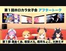 【第1部】ホロライブカラオケ女子会:湊あくあ, 夜空メル, 癒月ちょこ, 大神ミオ【アフタートーク】