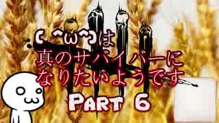 【Dead by Daylight】 ( ^ω^)は真のサバイバーになりたいようです Part 6【ゆっくり実況プレイ】