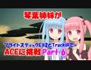 【ACE COMBAT 7】琴葉姉妹がフライトスティックEX2とTrackIRでACEに挑戦 Part6【VOICEROID実況】