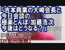 『加藤浩次の今後は?吉本興業の大崎会長と今日会談…』についてetc【日記的動画(2019年07月23日分)】[ 114/365 ]