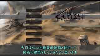 【Kenshi】対レイド拠点をつくる・前編【