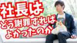 許してもらえる【謝罪の4つの心理学的ポイント】〜宮迫さんと岡本社長の謝罪を比べて解説