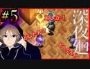 残像しまくる少女と、関西人が進化したホラー人気ホラーゲームに挑戦。初めての深夜廻#5【深夜廻】