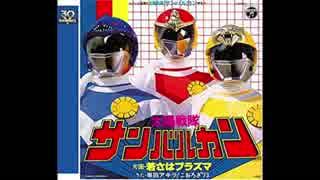1981年02月07日 特撮 太陽戦隊サンバルカン 主題歌 「太陽戦隊サンバルカン」(串田アキラ、こおろぎ'73)