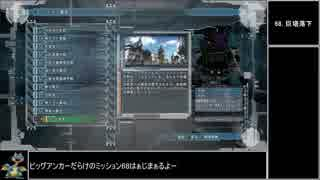 【地球防衛軍5】エアレイダー_いきなりinf縛り_M68