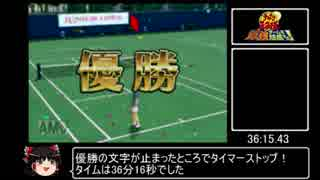 [RTA] テニスの王子様 最強チームを結成せよ ! 36分16秒 part 2/2 (全年齢版)