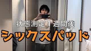 【検証】シックスパッド装着1週間後の体重測定(YouTubeで『てぃかし』を検索!)