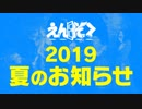 《えんそく》2019 夏のお知らせ