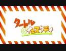 【TMNT】タートルイエスタディ【腐向け】