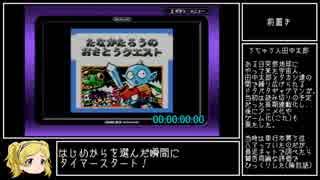 【RTA】うちゅう人田中太郎でRPGツクールGB2 おさとうクエストRTA 57分46秒69 前半