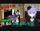 【実況】巧兄の高機動幻想記 パート1【ガンパレード・マーチ】