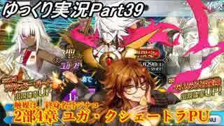 【FGOガチャ動画Par39】ユガ・クシェート