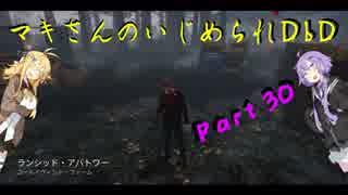 【Dead by Daylight】【DbD】マキさんのいじめられDbD part30【弦巻マキ】【結月ゆかり】