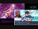 【FGO動画】総統閣下がサバ☆フェスのチクタクを阻止したようです【我輩この島が好きです】