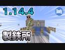 【マインクラフト】簡単に出来るゴーレムトラップ 1.14.4版  アンディマイクラ (Minecraft JE 1.14.4)