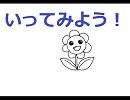 いってみよう! Project 23 【オリジナル曲】