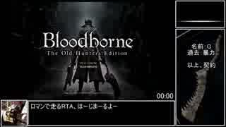 【Bloodborne】 Any%RTA_バグあり獣肉断ちルート_54分25秒_1/2