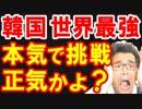 韓国が輸出規制に対抗し「世界最強のエネルギーを持つ韓国人に勝つ気か?」と日本に本気で挑戦!正気ですか?w【KAZUMA Channel】