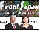 【Front Japan 桜】ロシア機への銃撃は報復? / 「れいわ新選組」「NHKから国民を守る党」に思うこと[桜R1/7/24]