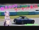 [ゆっくり実況]初心者マークがサーキットを走る!前編
