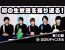 【GOALOUS5】GO5チャンネル 第10回