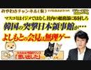 韓国の突撃日本領事館より、よしもとの無理ゲー会見のマスコミの弱いモノアレ|みやわきチャンネル(仮)#521Restart380
