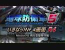 【地球防衛軍5】いきなりINF4画面R4 M43【ゆっくり実況】