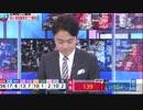 【当選の瞬間】NHKに完全勝利してNHKをぶっ壊す立花孝志UC【参院選】