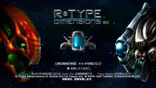 R-TYPE(R-TYPE_DIMENSIONS_EX_PS4版)
