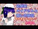 【ASMR耳かき】幼馴染メイドさんと癒しの時間【こりす】