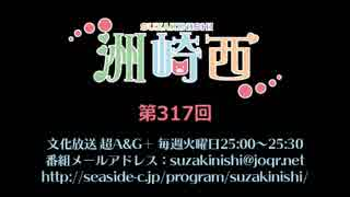 洲崎西 第317回放送(2019.07.23)