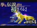拳と伝説と初テイルズ #04【テイルズオブレジェンディア実況プレイ】