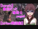 【kenshi】最弱だった槍術士page4【VOICEROID朗読】