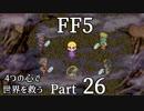 【FF5】4つの心で世界を救う Part 26【VOICEROID実況】