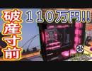 【破産寸前】100万円以上するパソコンを組み立てる!!