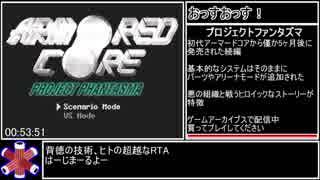 アーマード・コア プロジェクトファンタズマ RTA 40分43秒(WR) Part1/2