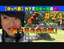 【ゆっぺ旅】カブでオタクが日本一周!#24「暑き日の金山城」(群馬県)