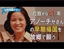 【拉致問題アワー #443】参院選と韓国に思う / 知っていますか?41年前に拉致されたアノーチャさんの誕生日 / 中山正暉 「拉致議連」会長の発言(1997年)[桜R1/7/24]