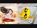 【覇王】DUOの三国志大戦 その4【vs魔王攻城兵】