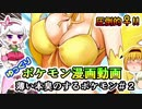 ゆっくりポケモン漫画動画『薄い本臭のするポケモン#2』柔...