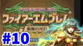 【実況】ファイアーエムブレム 聖魔の光石でたわむれる エイリーク編 Part10