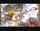 【卓m@s】遥かなる喜望峰~大航海のシンデレラ~ 第2話【ボードゲーム】