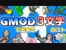 【第14回実況者杯本選】Garry'sModで出来る3文字のコト【謎部門】